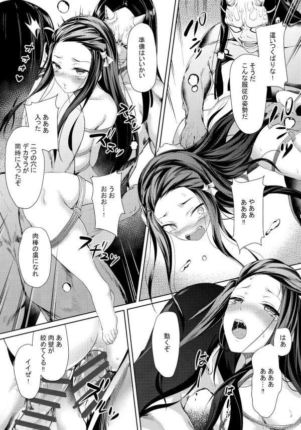 【エロ同人 鬼滅の刃】貧乳美少女の禰豆子が鬼たちに捕まって鬼畜にレイプされちゃってるンゴw【Nameless エロ漫画】 (16)