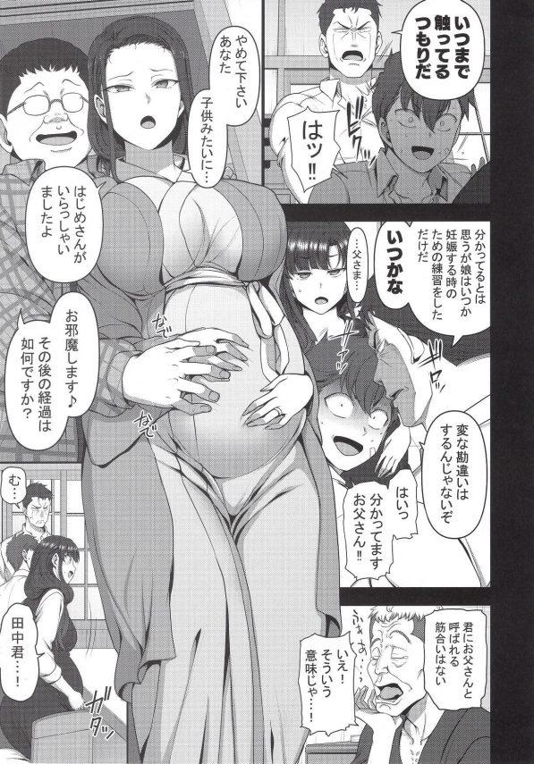 【エロ同人誌】性指導員の男が巨乳JKの先輩に学校の性指導室だけでなく教室でみんながみてる前で子作り指導ww【50on! エロ漫画】 (95)