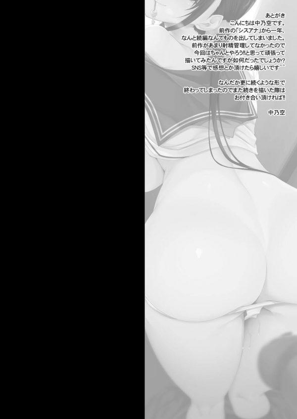 【エロ同人誌】両親が留守の間にお兄ちゃんと近親相姦セックスしまくる巨乳JK!!【In The Sky エロ漫画】 (31)