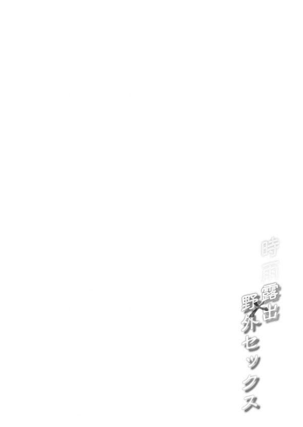 【エロ同人 艦これ】巨乳眼鏡っ子な時雨が提督を路地裏に連れこんで青姦セックスで中出しさせちゃってるよww【French letter エロ漫画】 (3)