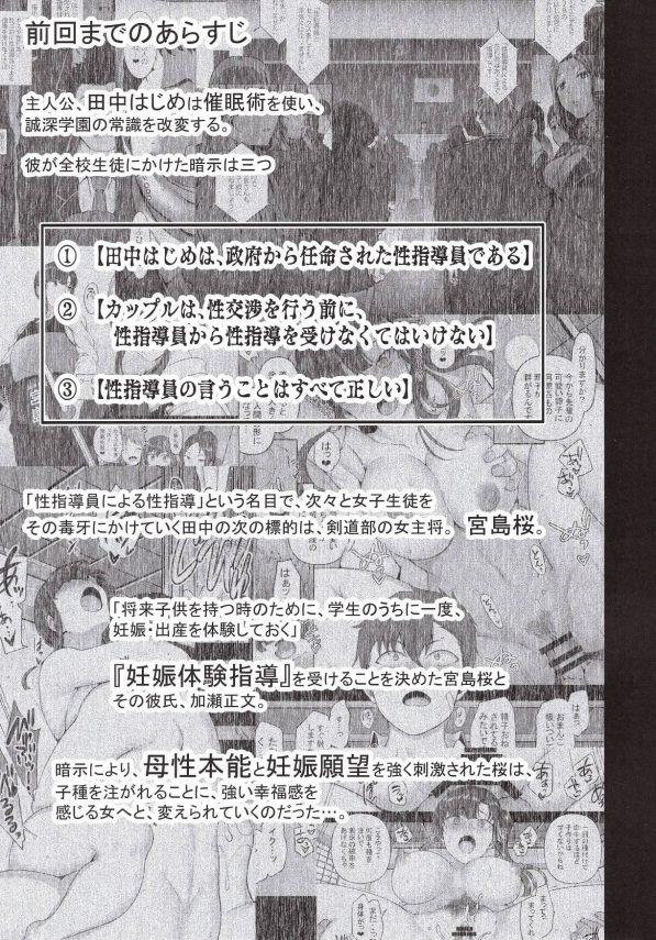 【エロ同人誌】性指導員の男が巨乳JKの先輩に学校の性指導室だけでなく教室でみんながみてる前で子作り指導ww【50on! エロ漫画】 (2)