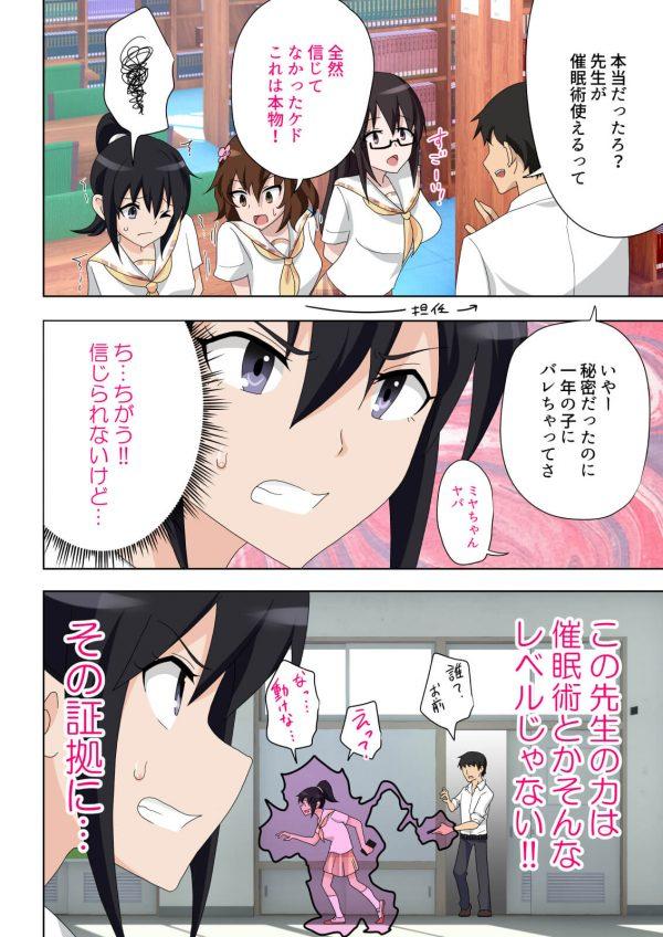 【エロ同人誌】3人のJKにセックススマートフォンで催眠かけて4Pセックスする男性教師ww【かみか堂 エロ漫画】 (6)