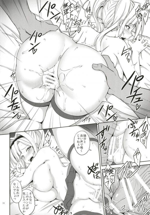 【エロ同人 グラブル】謎の力で動きを封じられ、好き放題輪姦中出しレイプ陵辱されちゃうゼタwww【ZENMAIN エロ漫画】 (16)