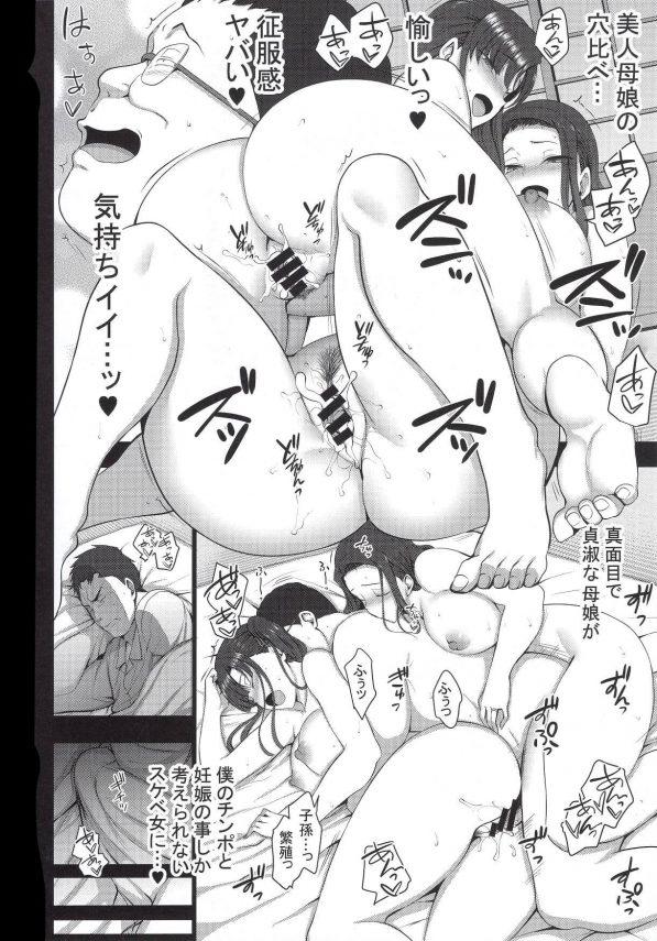 【エロ同人誌】性指導員の男が巨乳JKの先輩に学校の性指導室だけでなく教室でみんながみてる前で子作り指導ww【50on! エロ漫画】 (83)
