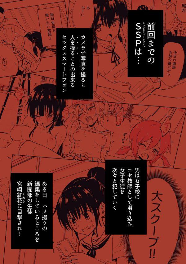 【エロ同人誌】3人のJKにセックススマートフォンで催眠かけて4Pセックスする男性教師ww【かみか堂 エロ漫画】 (3)
