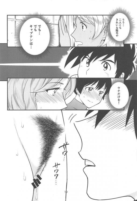 【エロ同人 メジャー】茂野大吾と椛島アニータが2人きりになってHしようとしたら姉から電話がかかってきて…【インモウコイメンツ エロ漫画】 (11)