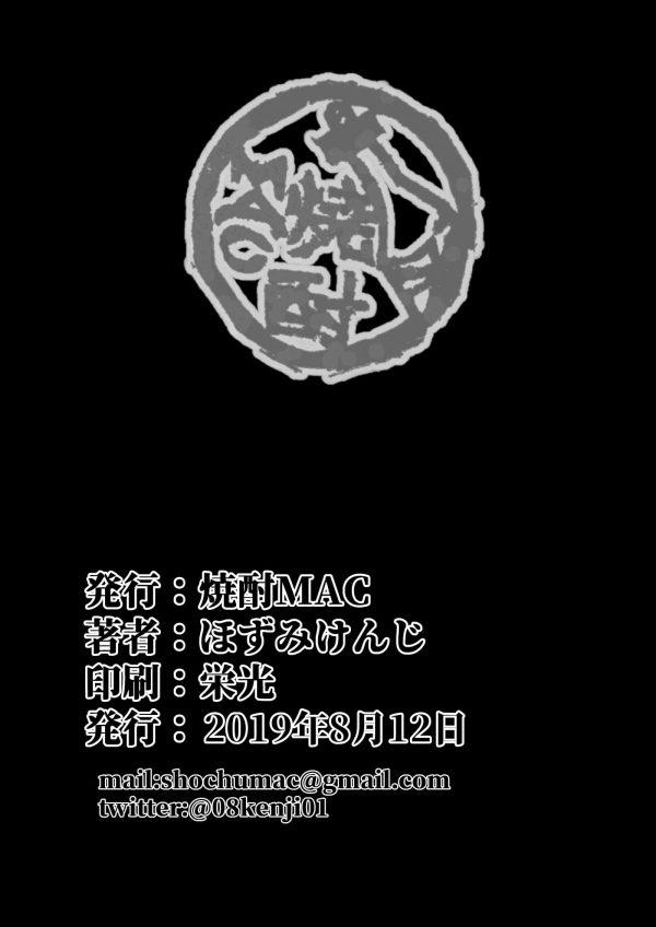 【エロ同人誌】チャラい男に寝取られてハメ撮りNTRセックスで快楽堕ちしちゃう陸上部の巨乳女子ww【焼酎MAC エロ漫画】 (153)