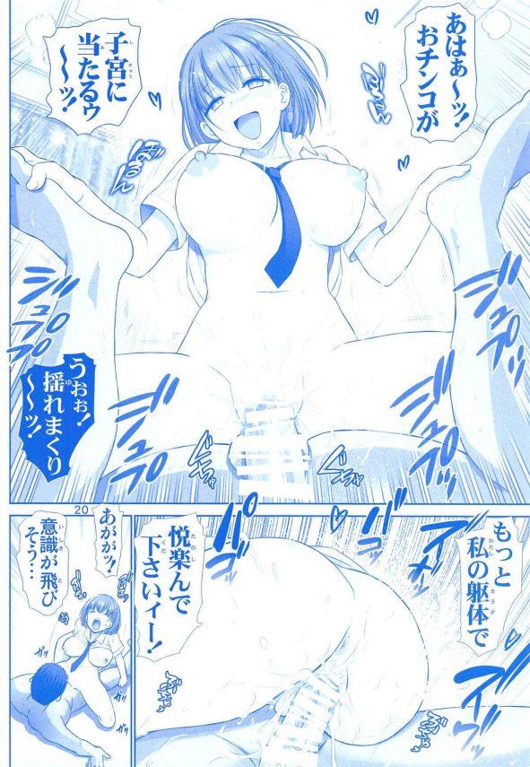 【エロ同人 月曜日のたわわ】巨乳JKのアイちゃんがおっぱい家政婦になってフェラチオでご奉仕!【雷神会 エロ漫画】 (19)