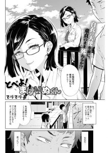 【エロ漫画】保健医の璃々先生が飛び降り自殺しようとしている男子に中出しセックスさせちゃうw【てりてりお エロ同人】
