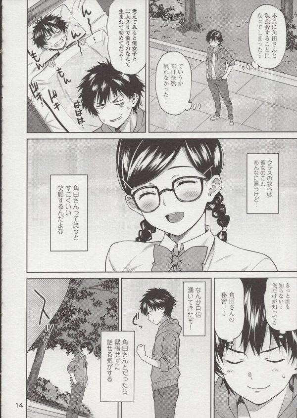 【エロ同人誌】ついにこの時が来てしまった…セックスの実技試験が!!俺の相手は…地味な眼鏡っ子www【2P-Color エロ漫画】 (15)