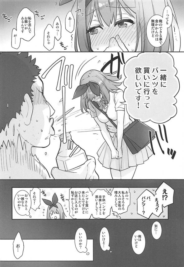 【エロ同人 五等分の花嫁】巨乳JKの中野四葉にお願いされて一緒にパンツを買いに行くことに!【かれがれ エロ漫画】 (5)