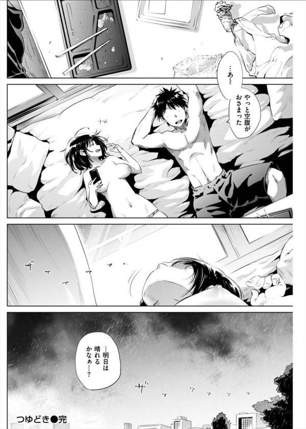 【エロ漫画】今日も大学サボって狭い部屋で同棲してる巨乳JDの彼女とセックスしまくっちゃう♪【のきん エロ同人】 (20)