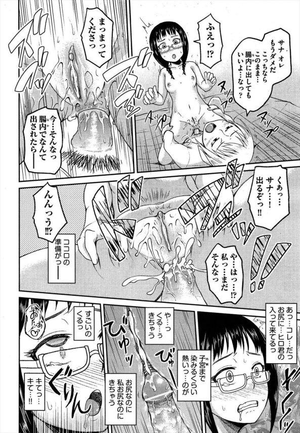 【エロ漫画】真面目そうな眼鏡っ子が彼氏にしつこくお尻でセックスしたいって迫られてアナルファックさせちゃうw【無料 エロ同人誌】 (26)