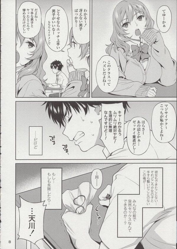 【エロ同人誌】ついにこの時が来てしまった…セックスの実技試験が!!俺の相手は…地味な眼鏡っ子www【2P-Color エロ漫画】 (9)
