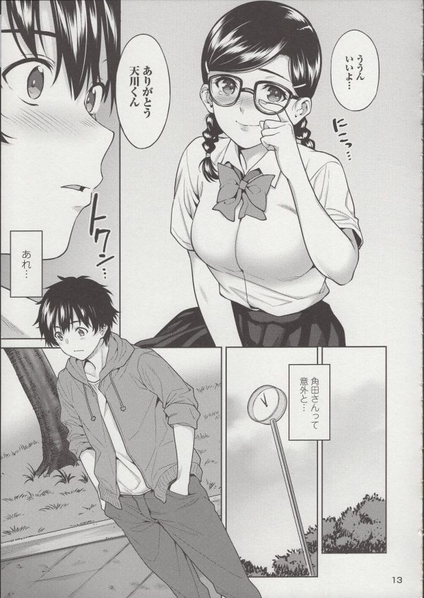 【エロ同人誌】ついにこの時が来てしまった…セックスの実技試験が!!俺の相手は…地味な眼鏡っ子www【2P-Color エロ漫画】 (14)