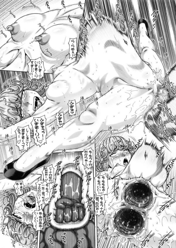 【エロ同人 ワンパンマン】見事に怪人を倒す戦慄のタツマキ!しかし倒された怪人が最後の抵抗で液体をかけてきた!!【大本営 エロ漫画】 (18)