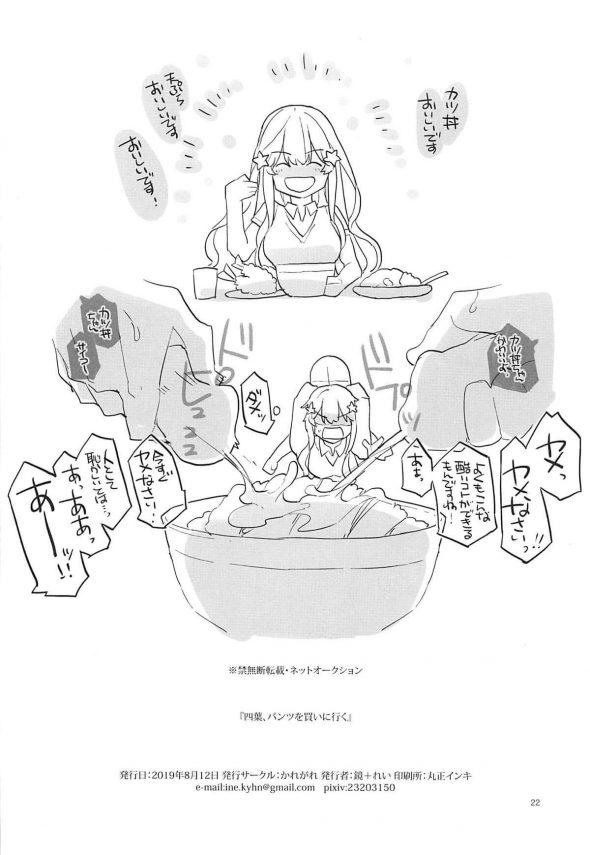 【エロ同人 五等分の花嫁】巨乳JKの中野四葉にお願いされて一緒にパンツを買いに行くことに!【かれがれ エロ漫画】 (21)