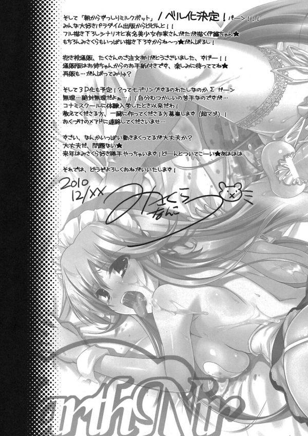 【エロ同人誌】ふたなり女子校生が野外露出してドスケベ変態露出メスに生まれ変わっちゃう♡【無料  エロ漫画】 (21)