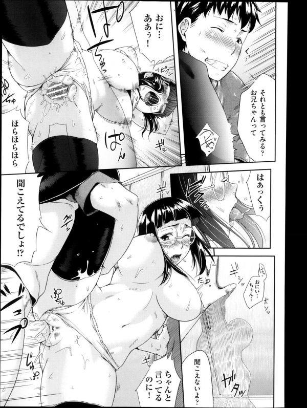 【エロ漫画】巨乳眼鏡っ子の妹が虫に刺されておっぱい大きくなった!って迫ってくるから我慢できなくなって…【無料 エロ同人】 (17)