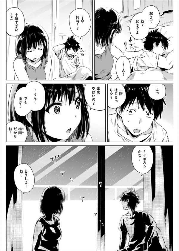 【エロ漫画】今日も大学サボって狭い部屋で同棲してる巨乳JDの彼女とセックスしまくっちゃう♪【のきん エロ同人】 (2)