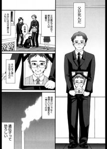 【エロ漫画】死んだ父親の身辺整理をしてたら金庫の中に大量のビデオが…?【無料 エロ同人誌】