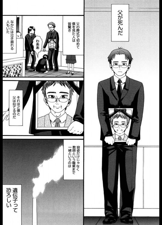 【エロ漫画】死んだ父親の身辺整理をしてたら金庫の中に大量のビデオが…?【無料 エロ同人誌】 (1)