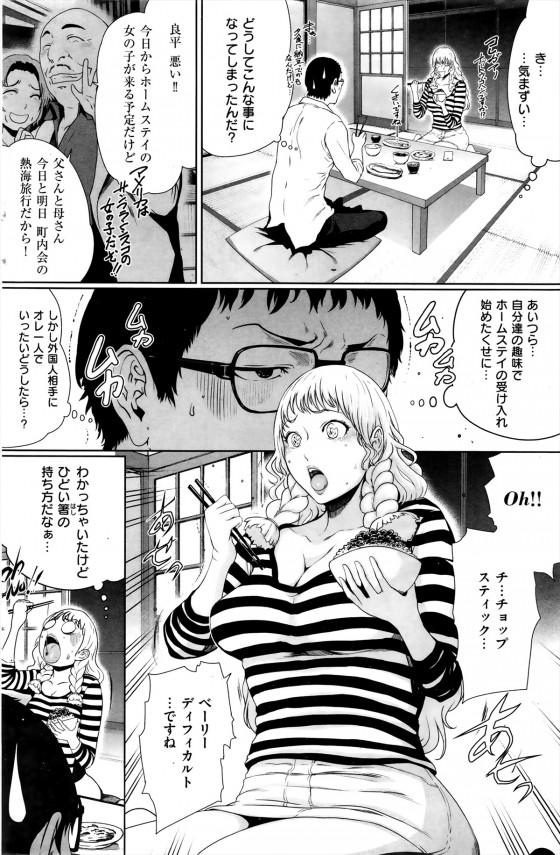 【エロ漫画】家にホームステイとして巨乳なアメリカ人のエミリーが来てセックスして付き合うことにw【LINDA エロ同人誌】