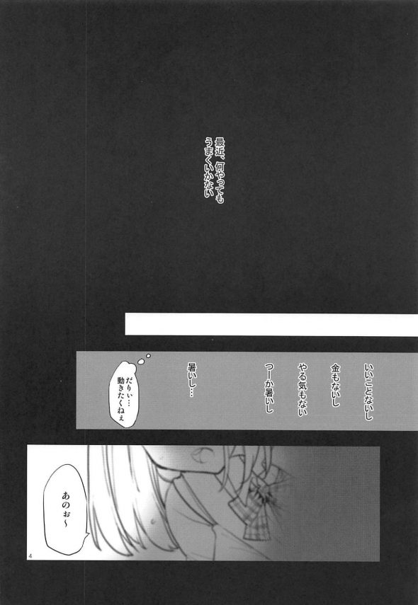 【エロ同人 五等分の花嫁】巨乳JKの中野四葉にお願いされて一緒にパンツを買いに行くことに!【かれがれ エロ漫画】 (3)