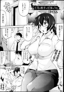 【エロ漫画】巨乳眼鏡っ子OLが仕事中に会議室へ部下の男を呼んでセックスしてるよww【ばーるん エロ同人】