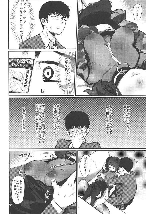 【エロ同人 シャニマス】巨乳アイドルの田中摩美々がプロデューサーに絞首されながらセックスしてイキまくりww【PYPYworks エロ漫画】 (3)