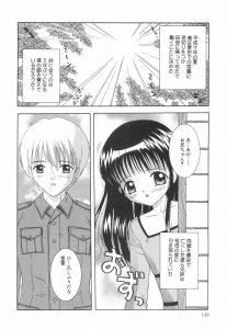【エロ漫画】東京での就職に見切りをつけ、田舎に帰って地元で働くことに決めた。貧乳JSの妹に会うのは5年ぶりになる。【無料 エロ同人】