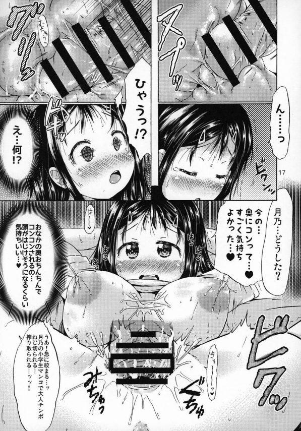 【エロ同人誌】爆乳JSがお兄ちゃんにキスされて発情!おねだりして中出しセックスしちゃう!!【MILK STANDARD エロ漫画】 (16)