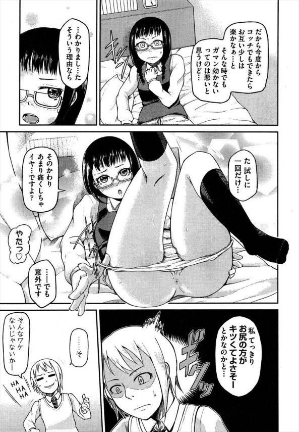 【エロ漫画】真面目そうな眼鏡っ子が彼氏にしつこくお尻でセックスしたいって迫られてアナルファックさせちゃうw【無料 エロ同人誌】 (11)
