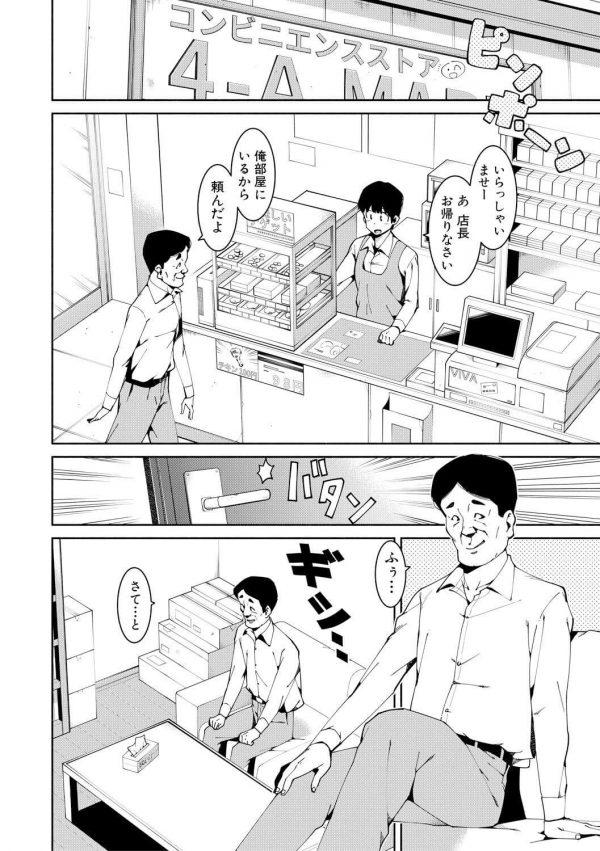 【エロ漫画】万引きした巨乳JKがキモオヤジな店長に捕まってセックスさせられちゃう!【無料 エロ同人】 (4)