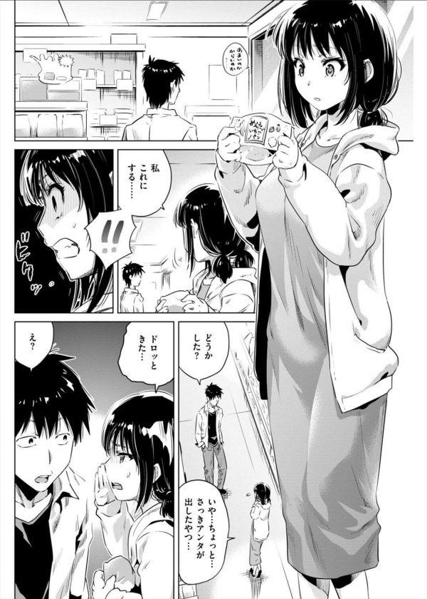 【エロ漫画】今日も大学サボって狭い部屋で同棲してる巨乳JDの彼女とセックスしまくっちゃう♪【のきん エロ同人】 (12)