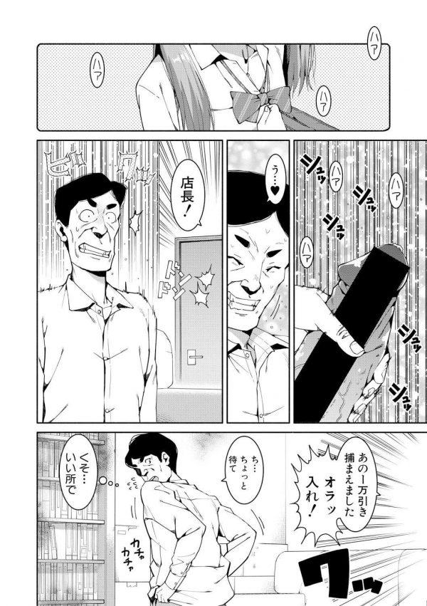 【エロ漫画】万引きした巨乳JKがキモオヤジな店長に捕まってセックスさせられちゃう!【無料 エロ同人】 (6)