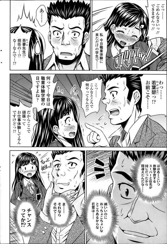 【エロ漫画】どう見てもHなお店に職業体験にやってきた巨乳JKが担任の先生に手マンされて中出しされちゃうw【無料 エロ同人】 (8)
