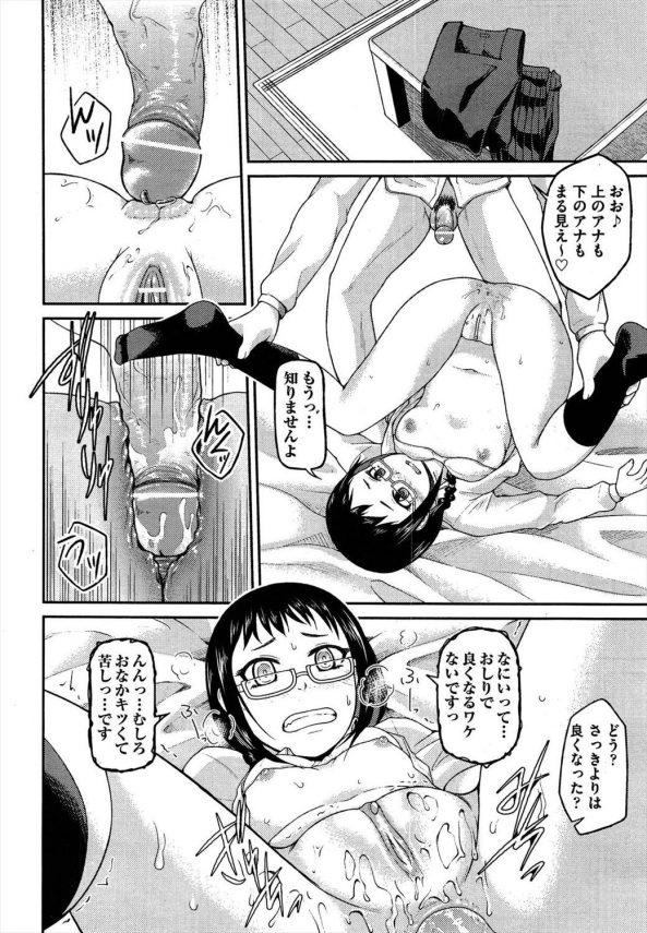 【エロ漫画】真面目そうな眼鏡っ子が彼氏にしつこくお尻でセックスしたいって迫られてアナルファックさせちゃうw【無料 エロ同人誌】 (18)