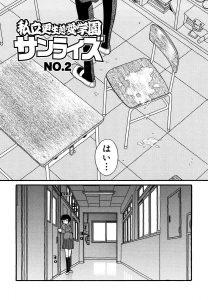 【エロ漫画】学校の授業中に巨乳おかっぱの制服女の子はパイパンに入れているバイブが耐え切れず金髪男先生に…【無料 エロ同人】