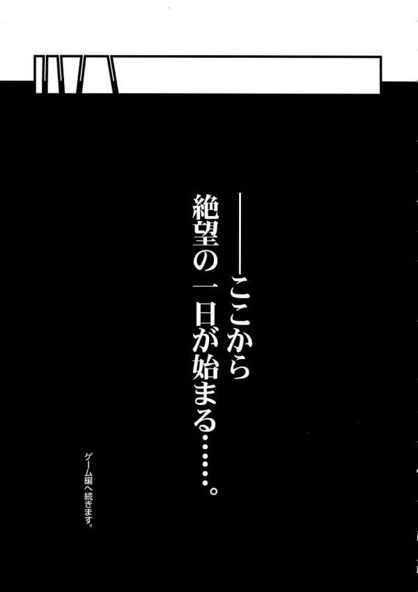 【エロ同人誌】満員電車で痴漢されるフタナリ女子校生w気持ちよくなってしまいフタナリチンポしごいてオナニーしちゃってるよww【ハースニール エロ漫画】 (25)