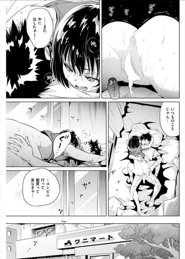 【エロ漫画】今日も大学サボって狭い部屋で同棲してる巨乳JDの彼女とセックスしまくっちゃう♪【のきん エロ同人】 (11)