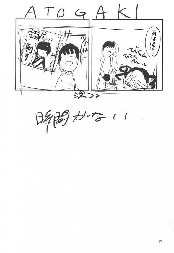 【エロ同人 シャニマス】巨乳アイドルの田中摩美々がプロデューサーに絞首されながらセックスしてイキまくりww【PYPYworks エロ漫画】 (16)