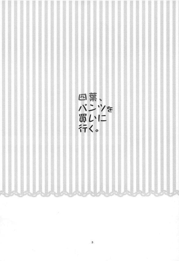 【エロ同人 五等分の花嫁】巨乳JKの中野四葉にお願いされて一緒にパンツを買いに行くことに!【かれがれ エロ漫画】 (2)