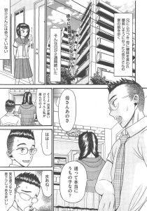 【エロ漫画】貧乳少女がセーラー服を着たまま家出して男に騙されてカーセックスで中出しされてしまう。【無料 エロ同人】