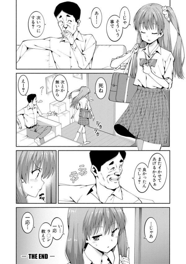 【エロ漫画】万引きした巨乳JKがキモオヤジな店長に捕まってセックスさせられちゃう!【無料 エロ同人】 (24)