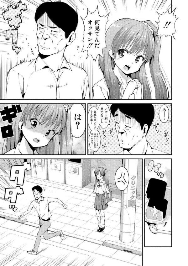 【エロ漫画】万引きした巨乳JKがキモオヤジな店長に捕まってセックスさせられちゃう!【無料 エロ同人】 (3)