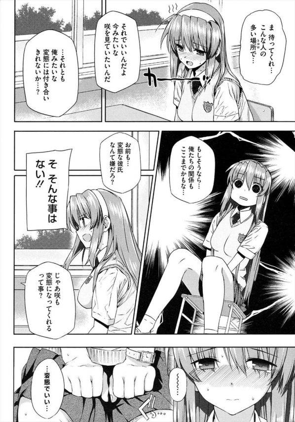 【エロ漫画】付き合って二カ月も経つのに巨乳JKの彼女に全く手を出さない彼氏…実は普通のHでは興奮できないのだww【無料 エロ同人】 (8)