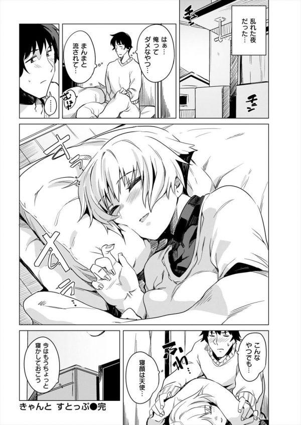 【エロ漫画】後輩の巨乳眼鏡っ子が泊めて欲しいっていうから泊めてあげる代わりにセックスさせてもらうことにww【無料 エロ同人】 (20)