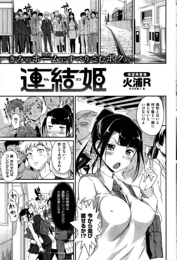 【エロ漫画】巨乳JKが満員電車で男友達に乳首弄られちゃって動けないし感じちゃって…w【無料 エロ同人】 (1)