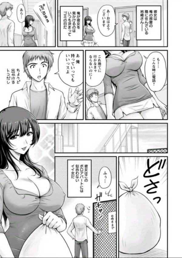 【エロ漫画】隣人の巨乳お姉さんに呼ばれて家に行ったら昨日の夜自撮りしたというセックスの映像を見せられて…【無料 エロ同人】 (3)
